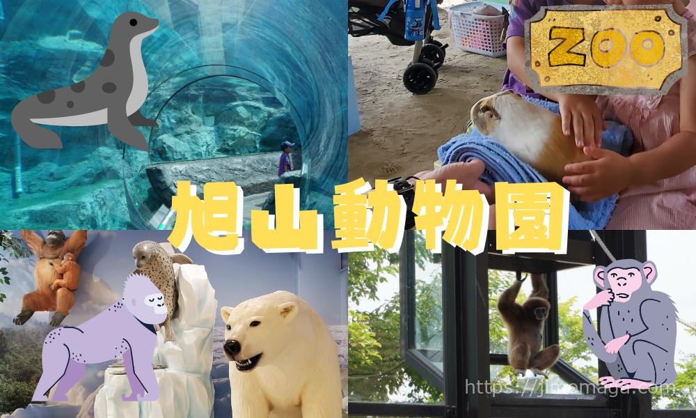 動物園 営業 時間 旭山